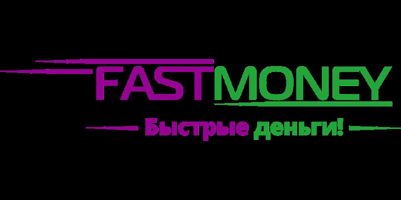 FastMoney - Выдача